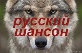 русский шансон