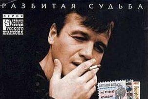 Сергей Наговицын—Разбитая Судьба